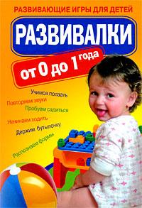 - Развивалки от 0 до 1 года: развивающие игры для детей обложка книги