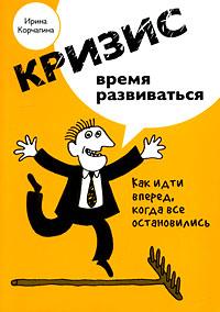 Корчагина И.Л. - Кризис - время развиваться обложка книги