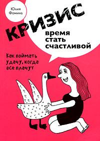 Фомина Ю.А. - Кризис - время стать счастливой обложка книги