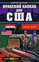 Шурлов С. - Иракский капкан для США' обложка книги