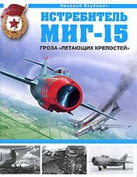 Истребитель МиГ-15. Гроза Летающих крепостей обложка книги