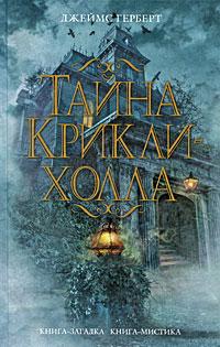 Тайна Крикли-холла обложка книги