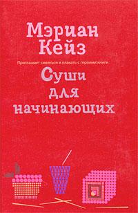 Кейз М. - Суши для начинающих обложка книги