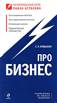 Бердышев С.Н.; Астахов П.А., ред. - Про бизнес обложка книги