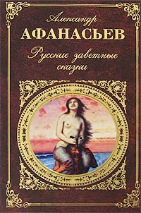 Русские заветные сказки обложка книги
