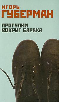 Губерман И. - Прогулки вокруг барака обложка книги