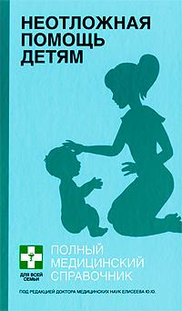 Неотложная помощь детям обложка книги