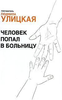 Улицкая Л.Е. сост. - Человек попал в больницу обложка книги