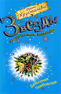 Хрусталева И. - Дульсинея Тамбовская: роман обложка книги
