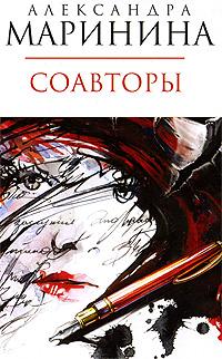 Маринина А. - Соавторы обложка книги