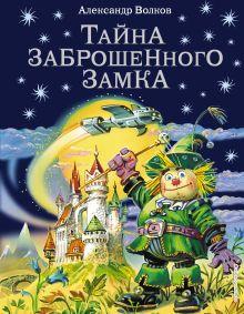Обложка Тайна заброшенного замка (ил. В. Канивца) (#6) Александр Волков