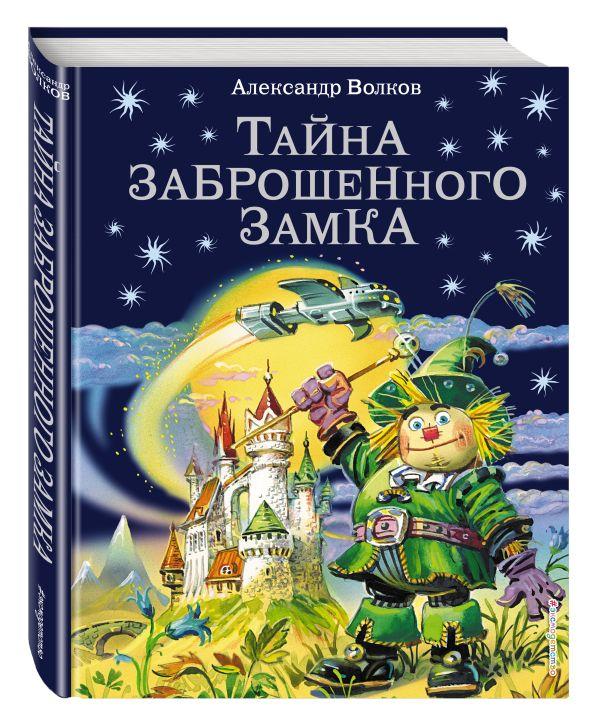 Тайна заброшенного замка (ил.В. Канивца) Волков А.М.