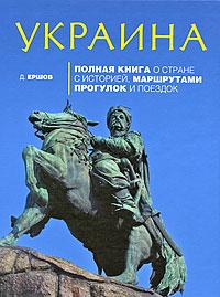 Украина: Полная книга о стране с историей, маршрутами прогулок и поездок Ершов Д.В.