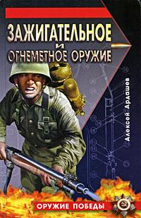 Зажигательное и огнеметное оружие обложка книги