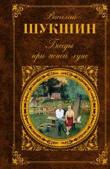 Шукшин В.М. - Беседы при ясной луне обложка книги