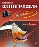 Цифровая фотография без Photoshop