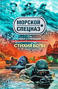 Стрельцов И.З. - Стихия боли: роман обложка книги