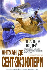 Планета людей обложка книги