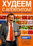 Гинзбург М.М. - Худеем с аппетитом!: программа доктора Гинзбурга (условно)' обложка книги
