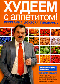 Гинзбург М.М. - Худеем с аппетитом!: программа доктора Гинзбурга (условно) обложка книги
