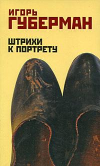 Губерман И. - Штрихи к портрету обложка книги