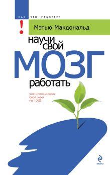 МакДональд М. - Научи свой мозг работать обложка книги