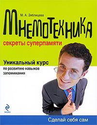 Зяблицева М.А. - Мнемотехника: Секреты суперпамяти обложка книги