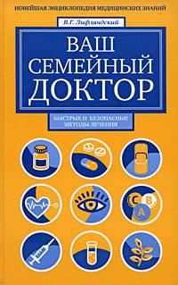 Ваш семейный доктор. Новейшая энциклопедия медицинских знаний обложка книги