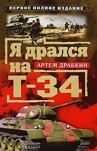 Я дрался на Т-34. Первое полное издание обложка книги
