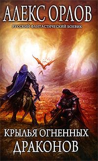 Орлов Алекс - Крылья огненных драконов: фантастический роман обложка книги