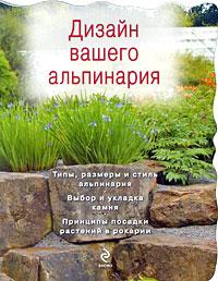 Дизайн вашего альпинария обложка книги