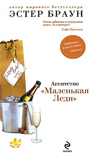 Агентство Маленькая Леди обложка книги