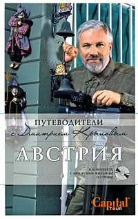 Крылов Д., Сушек И. - Австрия. (+DVD) обложка книги