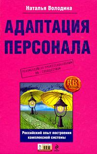 Володина Н.А. - Адаптация персонала: российский опыт построения комплексной системы обложка книги