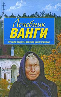- Лечебник Ванги: лучшие рецепты великой целительницы обложка книги
