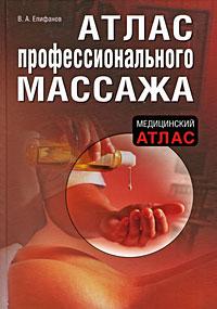 Атлас профессионального массажа обложка книги