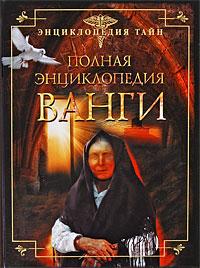 - Полная энциклопедия Ванги обложка книги