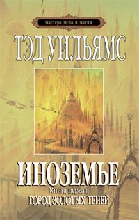 Уильямс Т. - Иноземье. Книга первая: Город золотых теней обложка книги