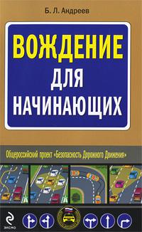 Андреев Б.Л. - Вождение для начинающих обложка книги