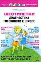 Шестилетки: диагностика готовности к школе