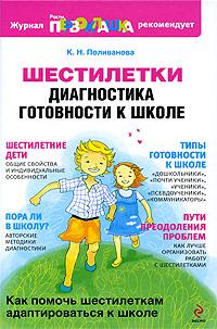 Шестилетки: диагностика готовности к школе Поливанова К.Н.