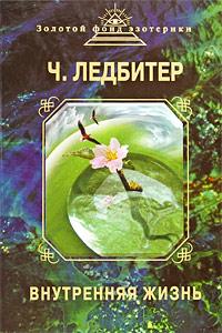 Ледбитер Ч. - Внутренняя жизнь обложка книги