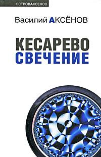 Аксенов В.П. - Кесарево свечение обложка книги
