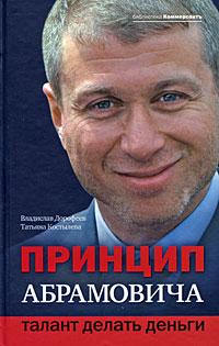 Дорофеев В., Костылева Т. - Принцип Абрамовича. Талант делать деньги обложка книги