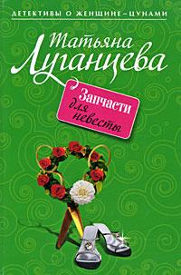 Луганцева Т.И. - Запчасти для невесты: роман обложка книги