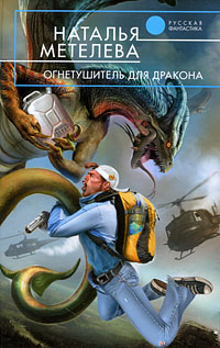 Огнетушитель для дракона обложка книги