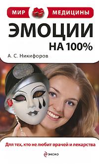 Никифоров А.С. - Эмоции на 100%. Для тех, кто не любит врачей и лекарства обложка книги