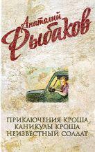 Приключения Кроша; Каникулы Кроша; Неизвестный солдат
