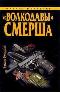 Телицын В.Л. - Волкодавы СМЕРШа обложка книги