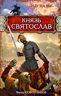 Князь Святослав. Иду на вы!: роман обложка книги